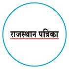 MMNL_MIG_media_Rajasthan-Patrica
